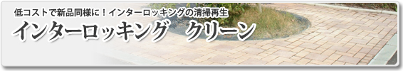 舗装工事なら札幌の山口工業-インターロッキングクリーン