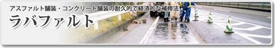 舗装工事なら札幌の山口工業-ラバファルト