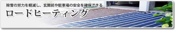 舗装工事なら札幌の山口工業-ロードヒーティング