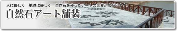 舗装工事なら札幌の山口工業-自然石アート舗装