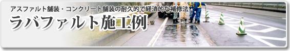 舗装工事なら札幌の山口工業-ラバファルト施工例